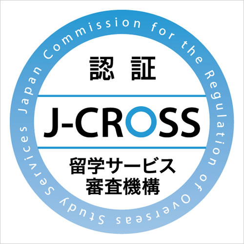 J-CROSS 留学サービス審査機構