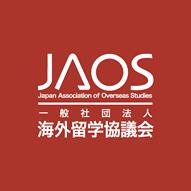 JAOS 海外留学協議会