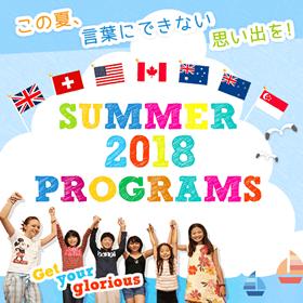 サマースクール 2018年度夏休みプログラム