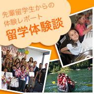 留学体験談 - 先輩留学生からの体験レポート(小学生 - 中学生 - 高校生)