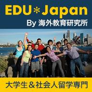 大学生&社会人留学専門 EDU*Japan By 海外教育研究所