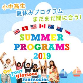 サマースクール 2019年度夏休みプログラム
