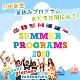 サマースクール 2020年度夏休みプログラム