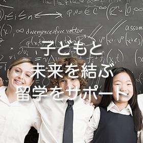 小学生・中学生・高校生の留学をサポート