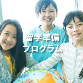 留学準備プログラム