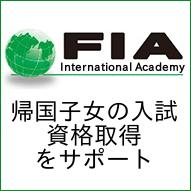 FIA 国際教育アカデミー