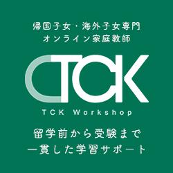 帰国・海外子女のためのオンライン家庭教師【TCK Workshop】