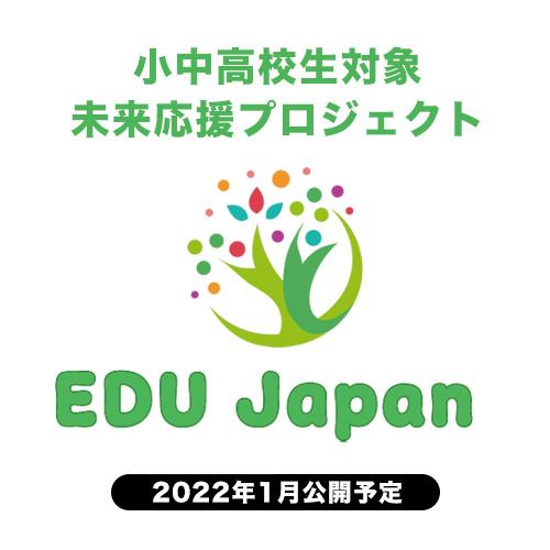 小中高校生対象の未来応援プロジェクト - EDU Japan by 海外教育研究所